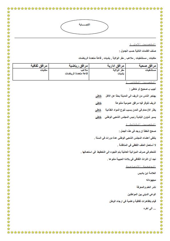 اختبار الفصل الثالث في التربية المدنية مع الحل   الخامسة ابتدائي   الموضوع 01