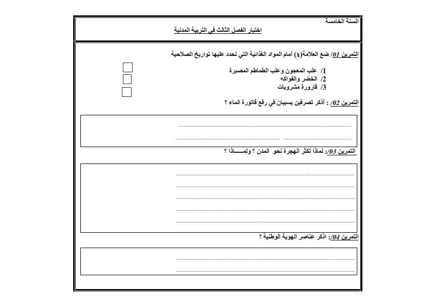 اختبار الفصل الثالث في التربية المدنية | السنة الخامسة ابتدائي | الموضوع 02