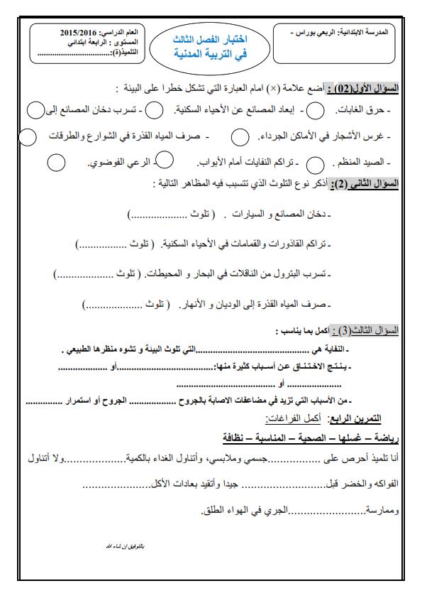 اختبار الفصل الثالث في التربية المدنية | السنة الرابعة ابتدائي | الموضوع 01