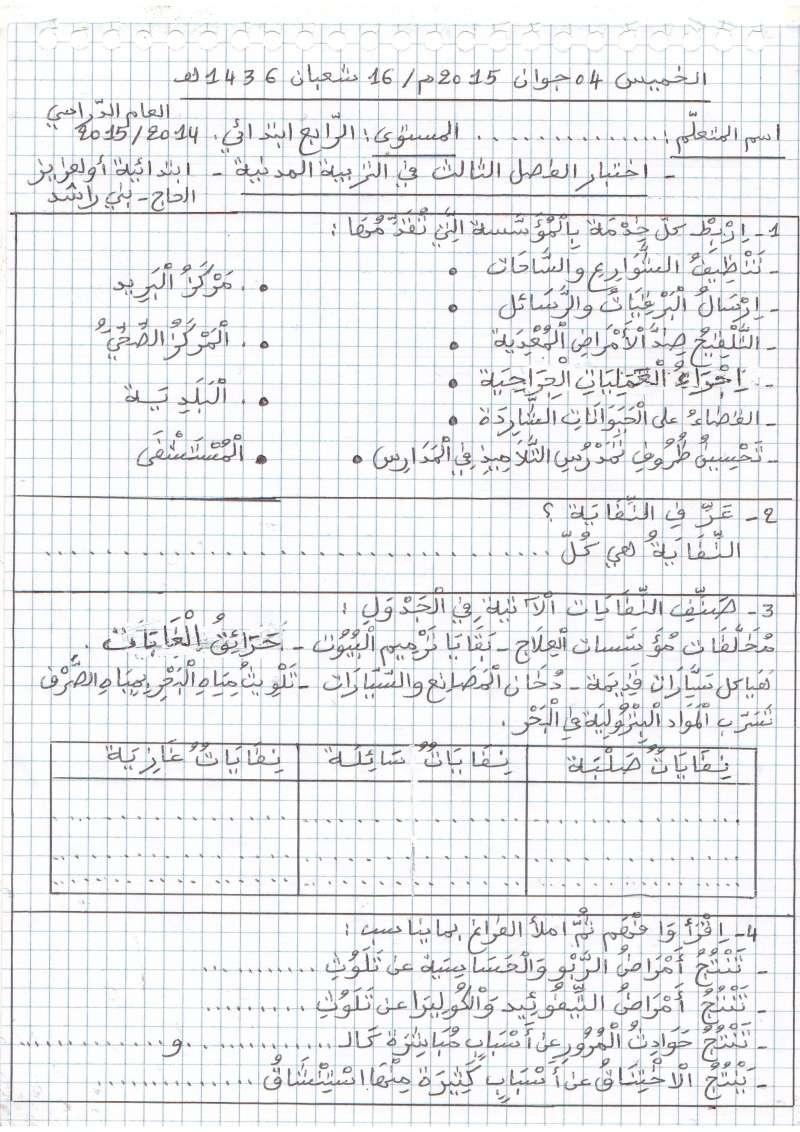 اختبار الفصل الثالث في التربية المدنية   السنة الرابعة ابتدائي   الموضوع 01