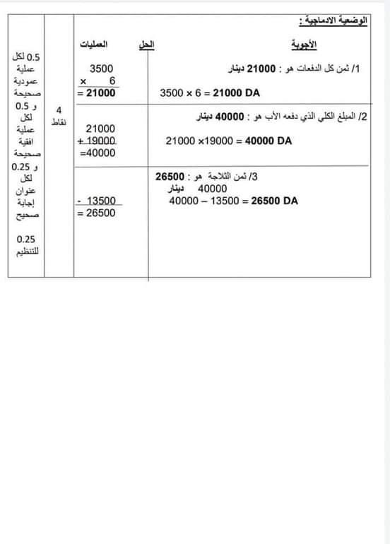 اختبار الفصل الثالث في الرياضيات مع الحل السنة الخامسة ابتدائي   الموضوع 01