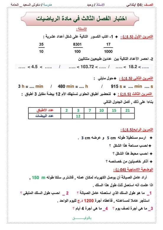 اختبار الفصل الثالث في مادة الرياضيات السنة الرابعة ابتدائي | الموضوع 01