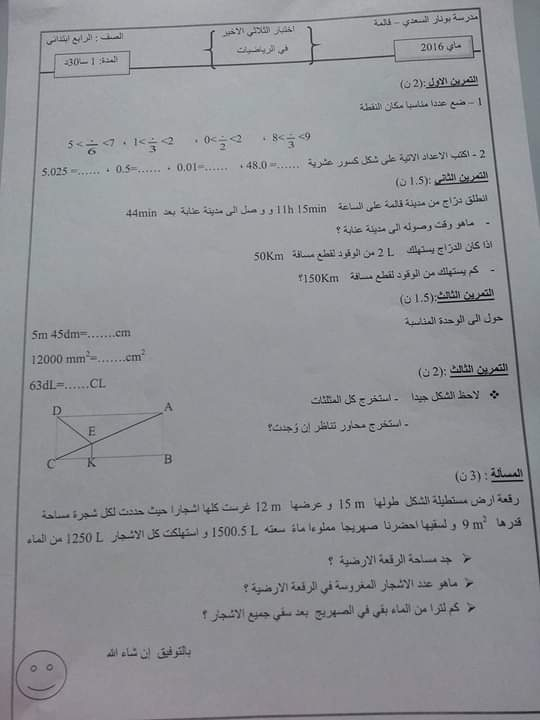 اختبار الفصل الثالث في مادة الرياضيات السنة الرابعة ابتدائي   الموضوع 01
