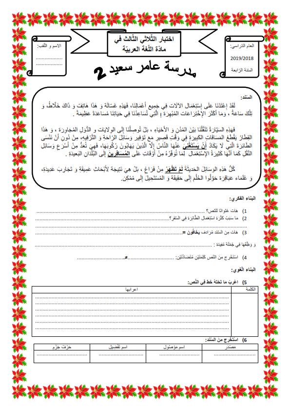 اختبار الفصل الثالث في اللغة العربية   السنة الرابعة ابتدائي   الموضوع 01