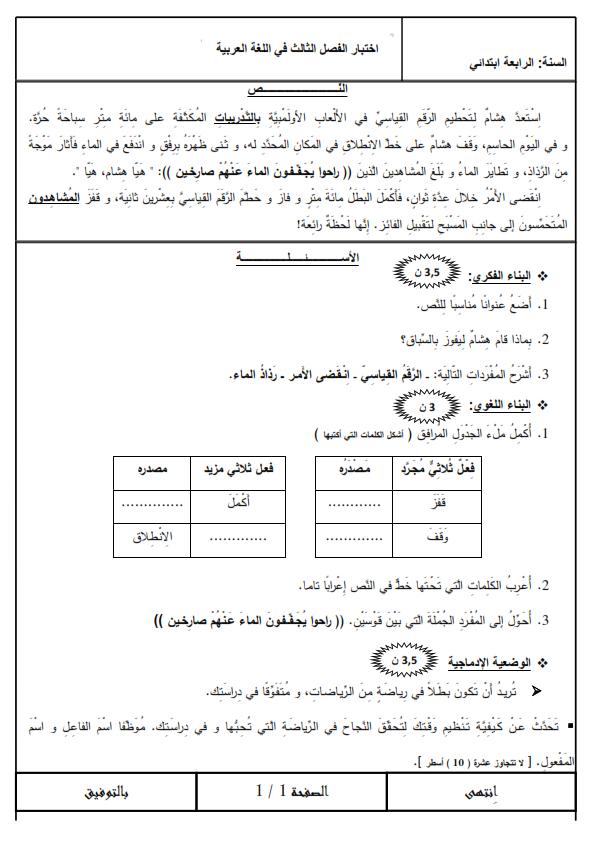 اختبار الفصل الثالث في اللغة العربية | السنة الرابعة ابتدائي | الموضوع 01