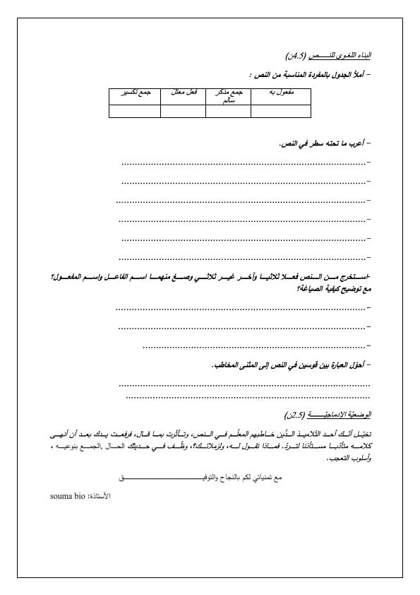 اختبار الفصل الثالث في اللغة العربية   السنة الرابعة ابتدائي   الموضوع 04