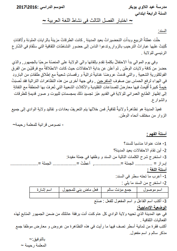اختبار الفصل الثالث في اللغة العربية | السنة الرابعة ابتدائي | الموضوع 04