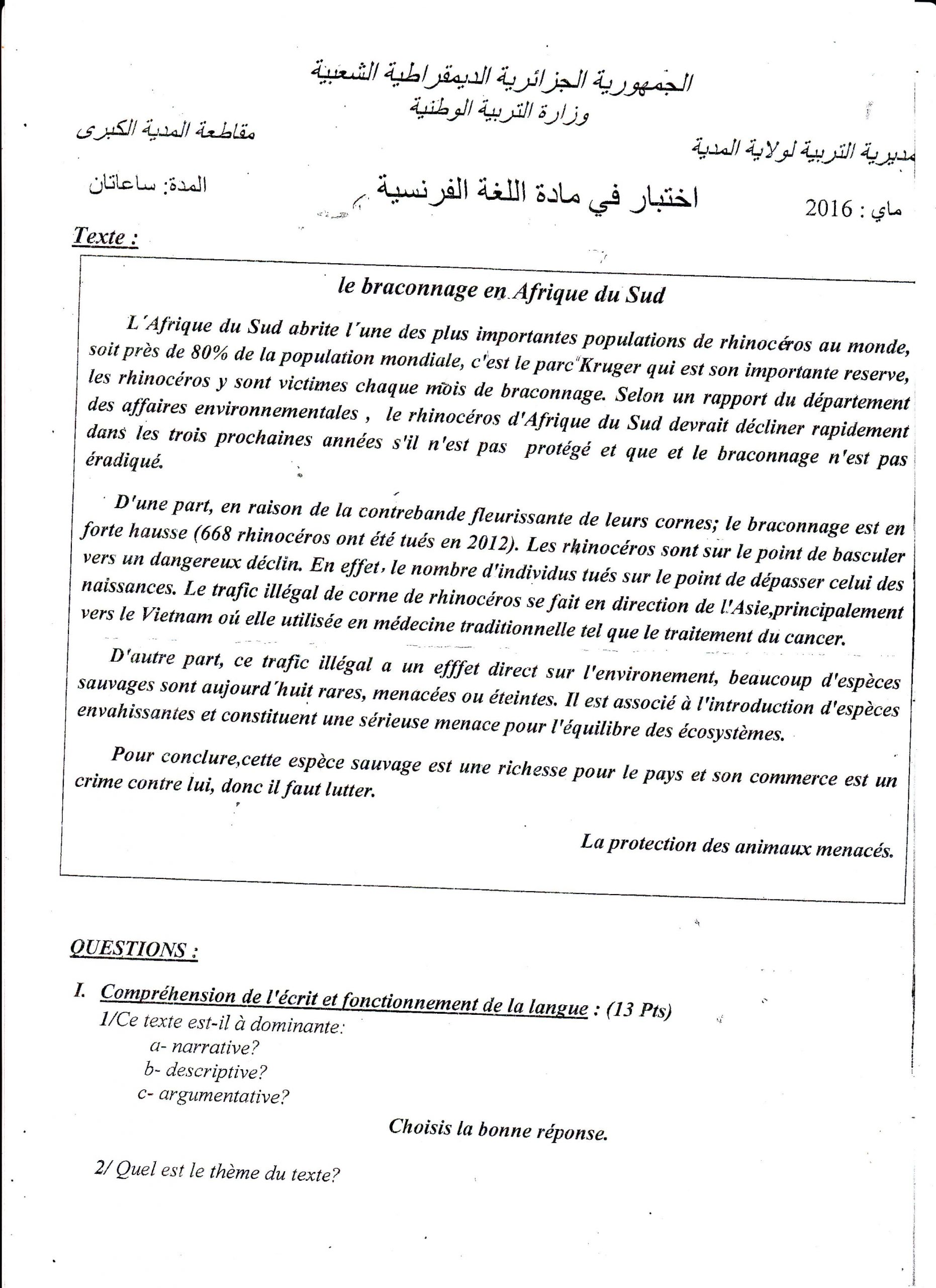 اختبار الفصل الثالث في اللغة الفرنسية السنة الرابعة متوسط | الموضوع 04