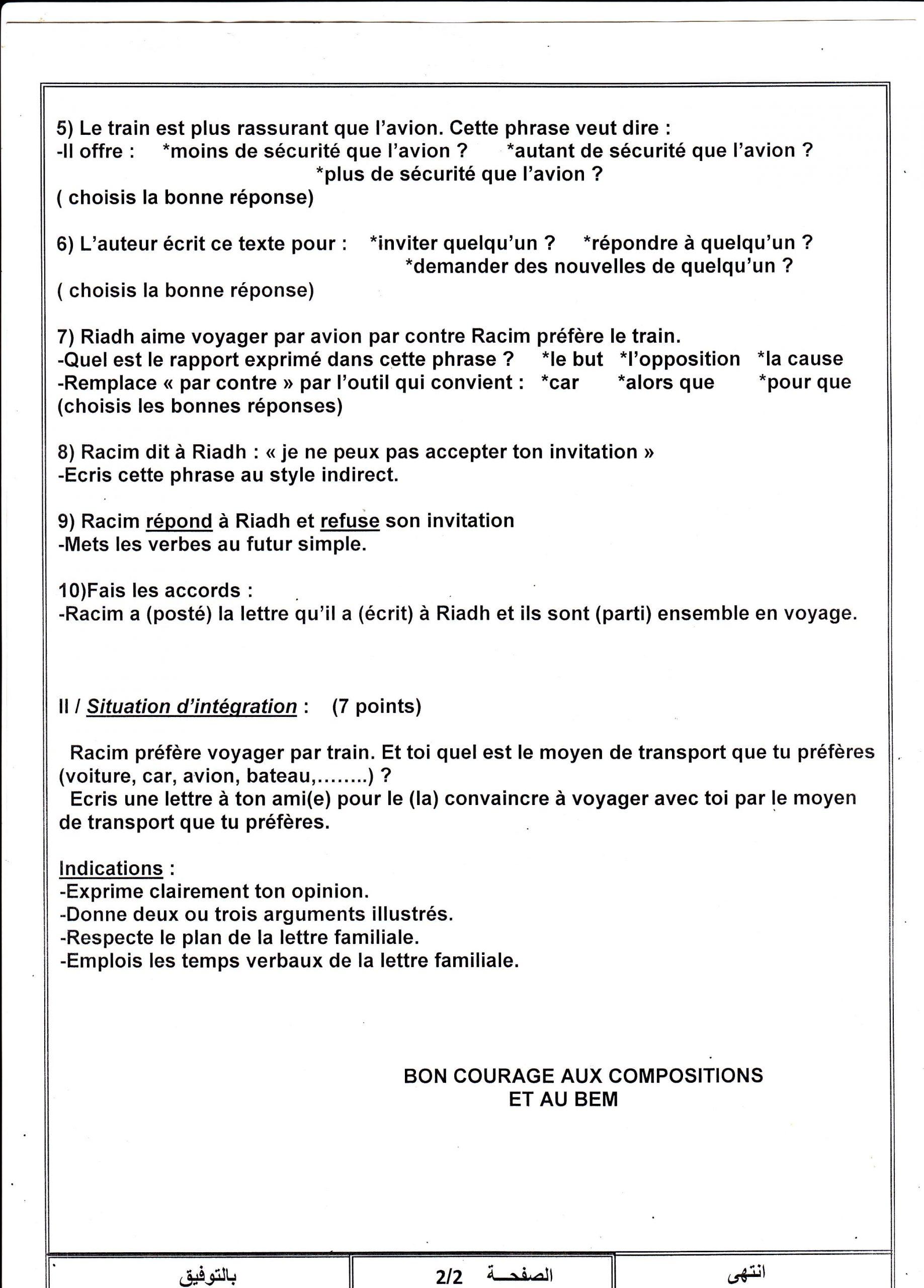 اختبار الفصل الثالث في اللغة الفرنسية السنة الرابعة متوسط | الموضوع 06