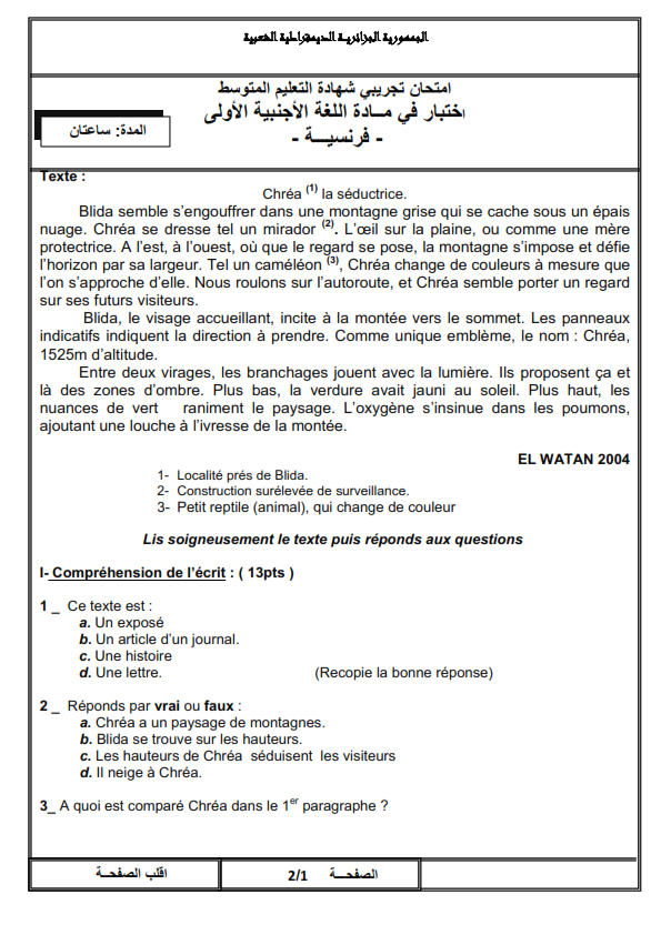 اختبار الفصل الثالث في اللغة الفرنسية السنة الرابعة متوسط   الموضوع 11