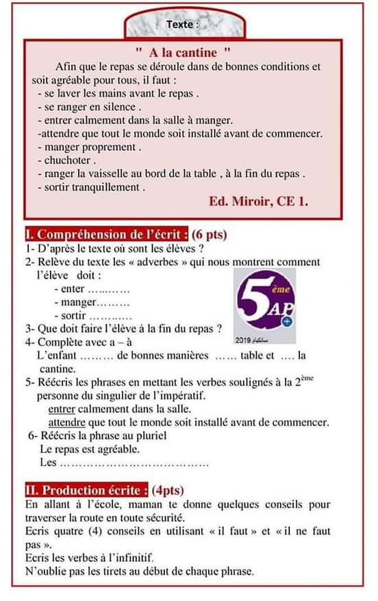 اختبار الفصل الثالث في اللغة الفرنسية السنة الخامسة ابتدائي | الموضوع 01