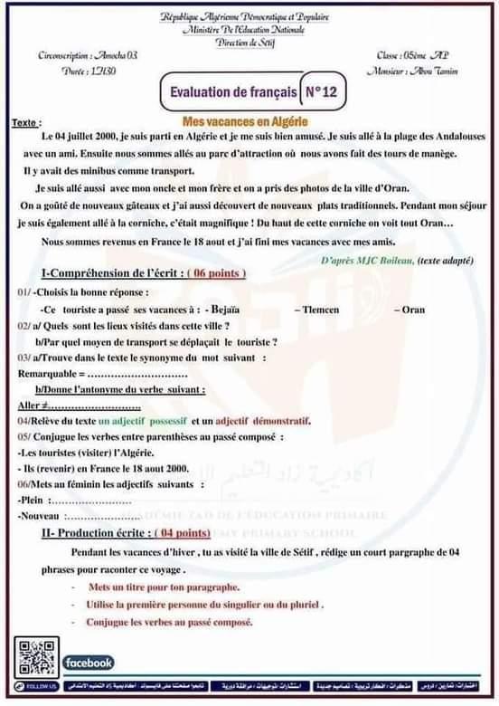 اختبار الفصل الثالث في اللغة الفرنسية السنة الخامسة ابتدائي (نموذج مقترح لشهادة التعليم الابتدائي)