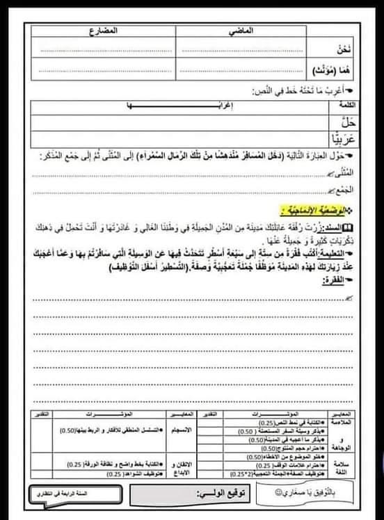 اختبار الفصل الثالث في اللغة العربية مع الحل | الثالثة ابتدائي | الموضوع 01