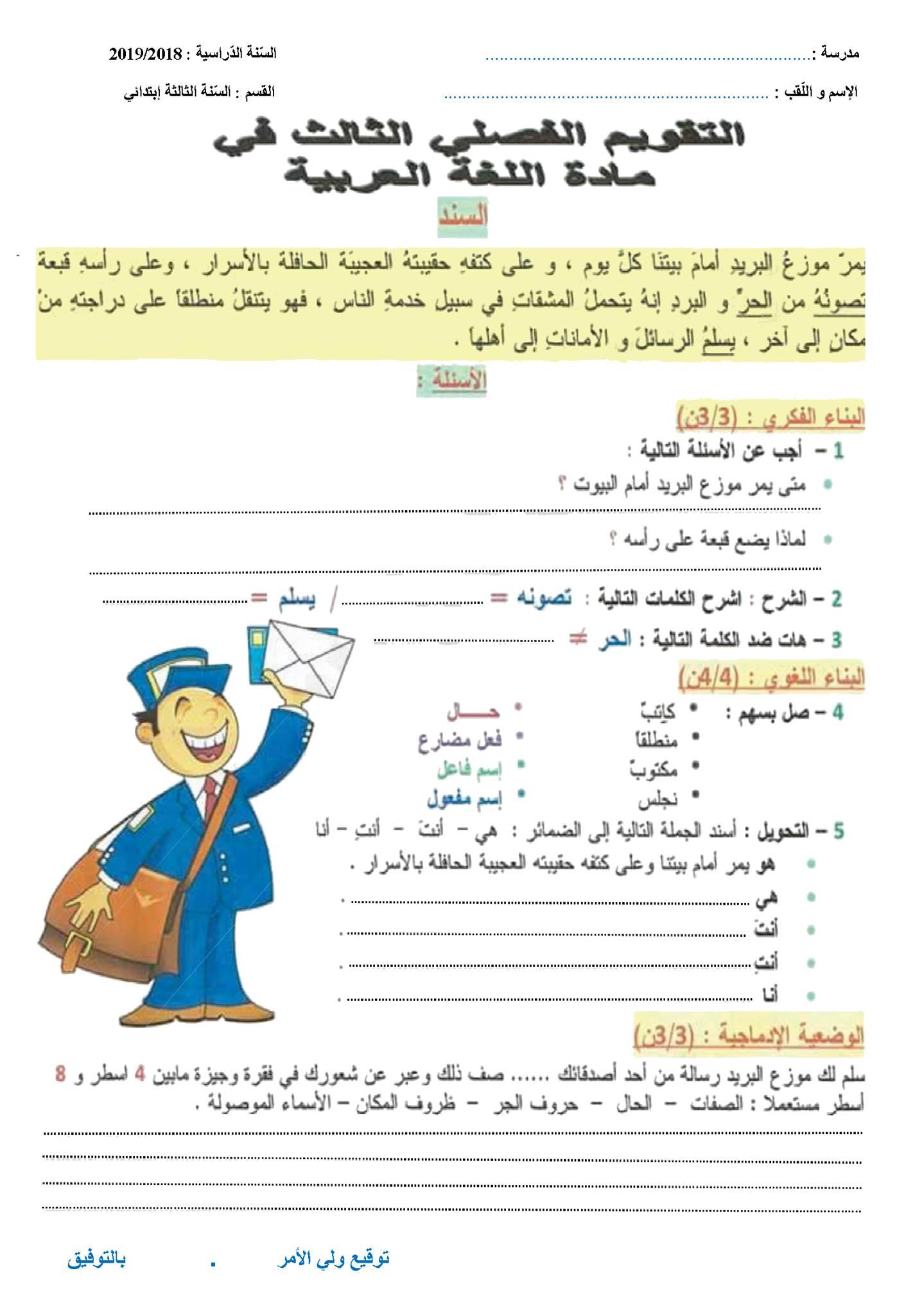 اختبار الفصل الثالث في اللغة العربية   السنة الثالثة ابتدائي   الموضوع 03