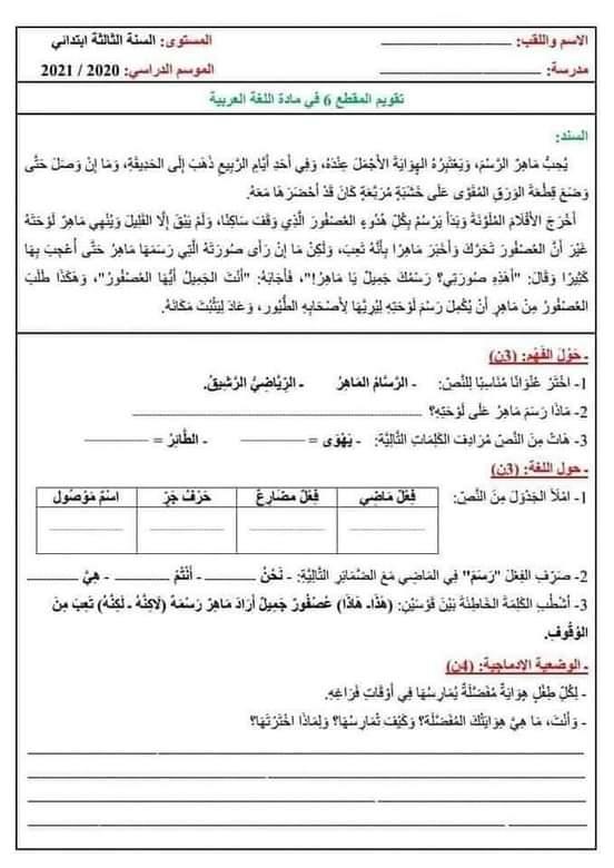 اختبار الفصل الثالث في اللغة العربية | السنة الثالثة ابتدائي | الموضوع 02