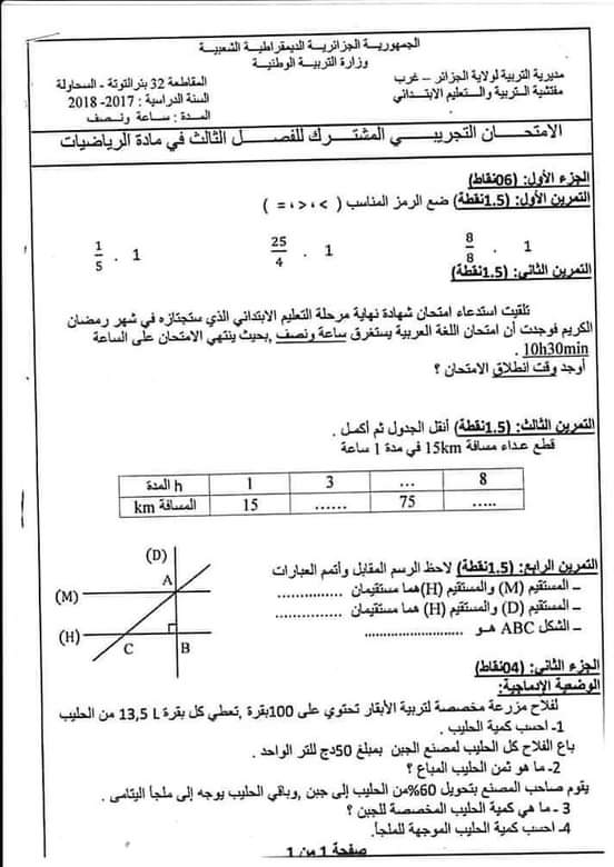اختبار الفصل الثالث في مادة الرياضيات مع الحل (نموذج مقترح لشهادة التعليم الابتدائي)