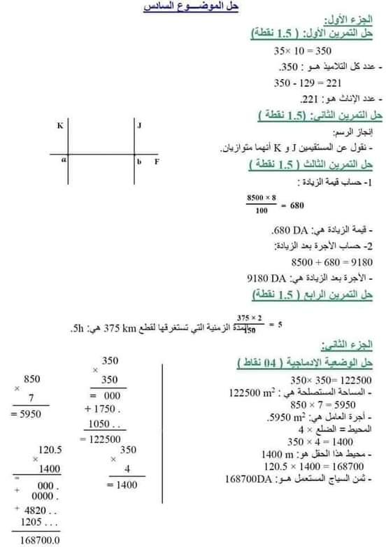 اختبار الفصل الثالث في الرياضيات مع الحل السنة الخامسة ابتدائي   الموضوع 08
