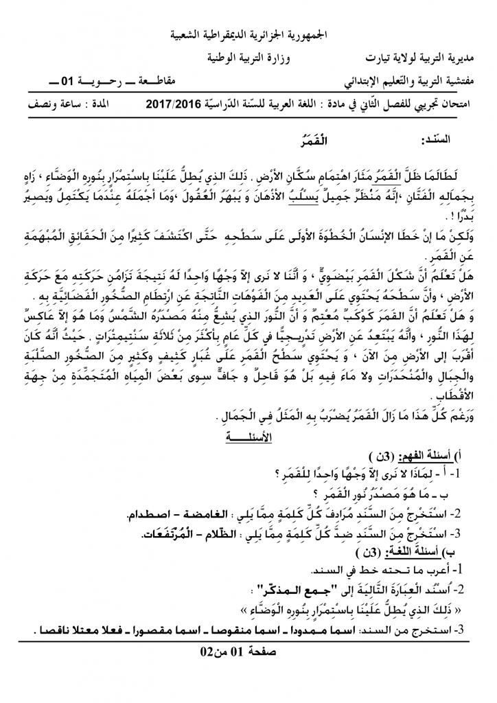 اختبار الفصل الثاني في اللغة العربية   السنة الخامسة ابتدائي   الموضوع 01