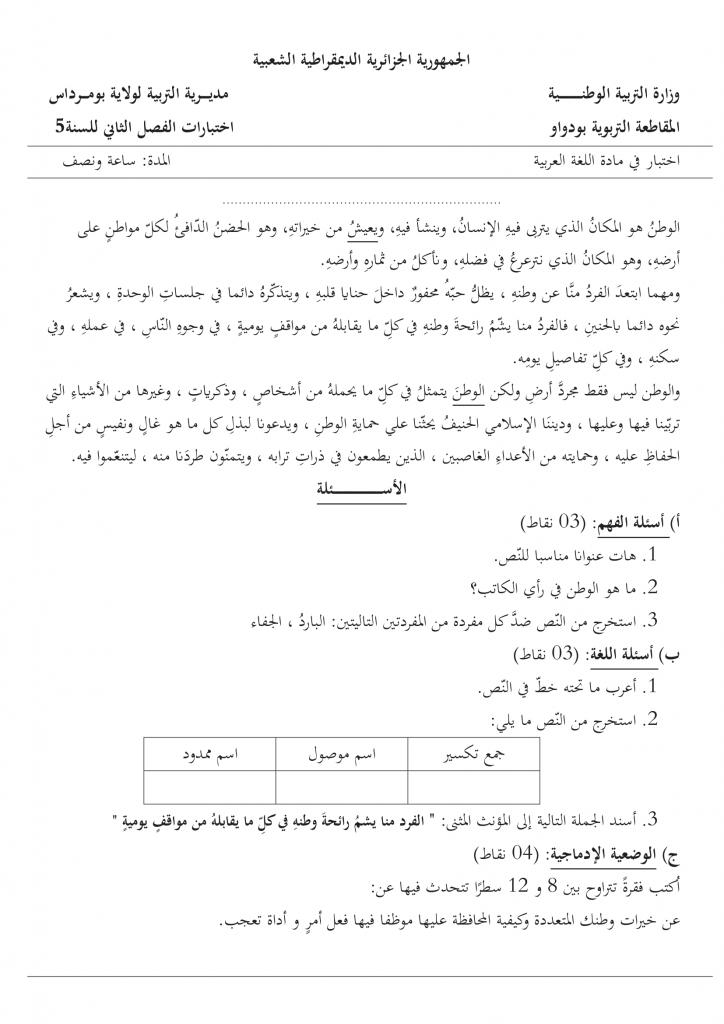اختبار الفصل الثاني في اللغة العربية | السنة الخامسة ابتدائي | الموضوع 01