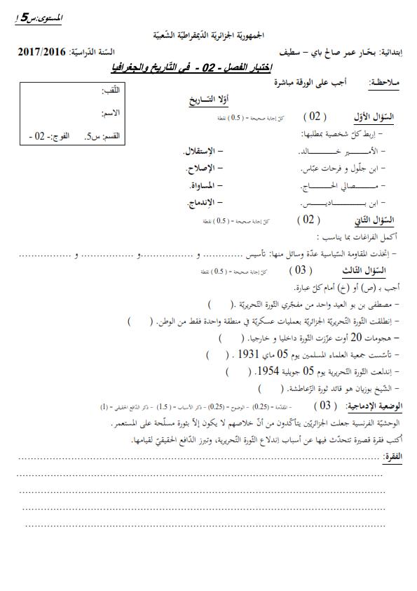 اختبار الفصل الثاني في التاريخ والجغرافيا | الخامسة ابتدائي | الموضوع 05
