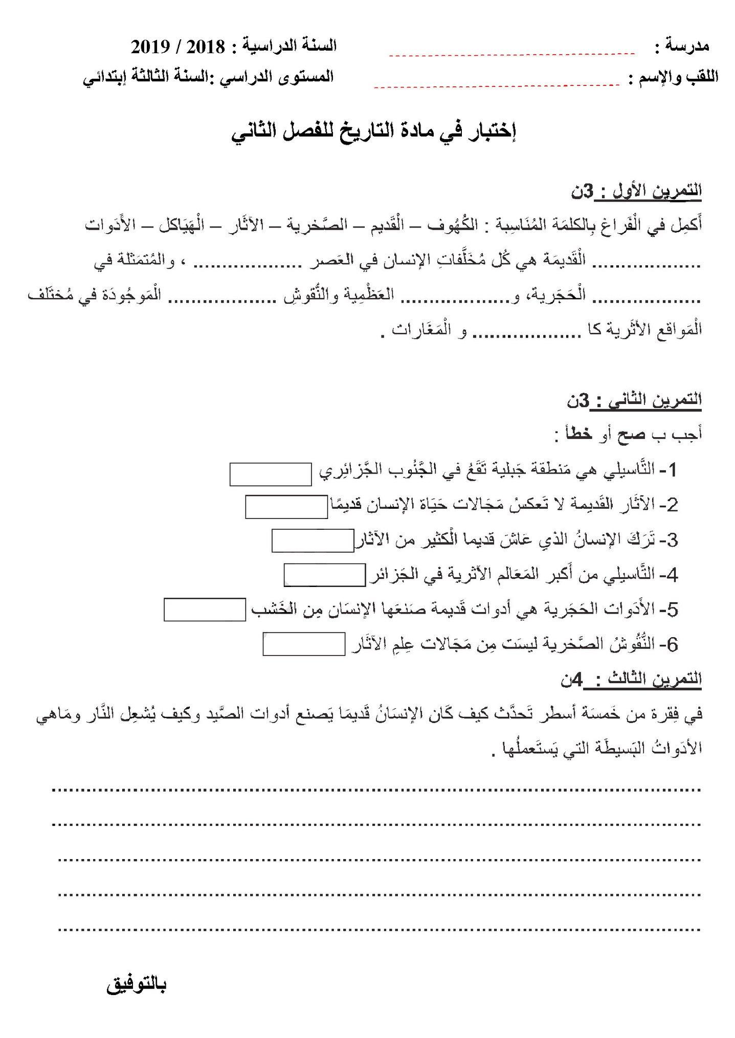 اختبار الفصل الثاني في مادة التاريخ | السنة الثالثة ابتدائي | الموضوع 04