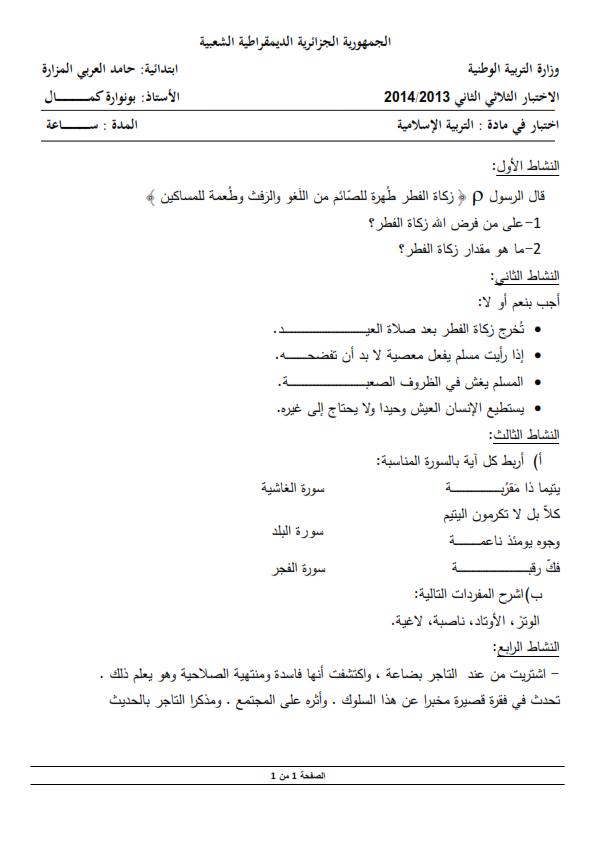 اختبار الفصل الثاني في مادة التربية الاسلامية | الخامسة ابتدائي | الموضوع 10