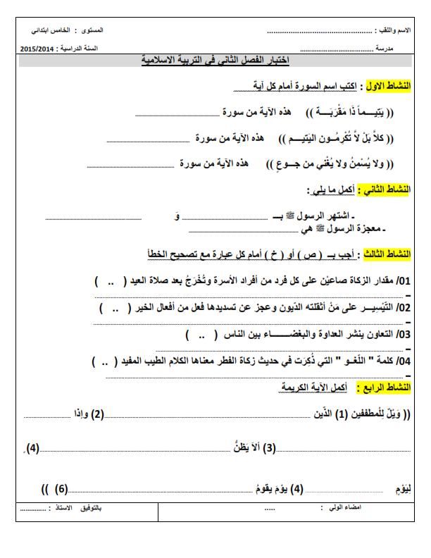 اختبار الفصل الثاني في مادة التربية الاسلامية | الخامسة ابتدائي | الموضوع 02