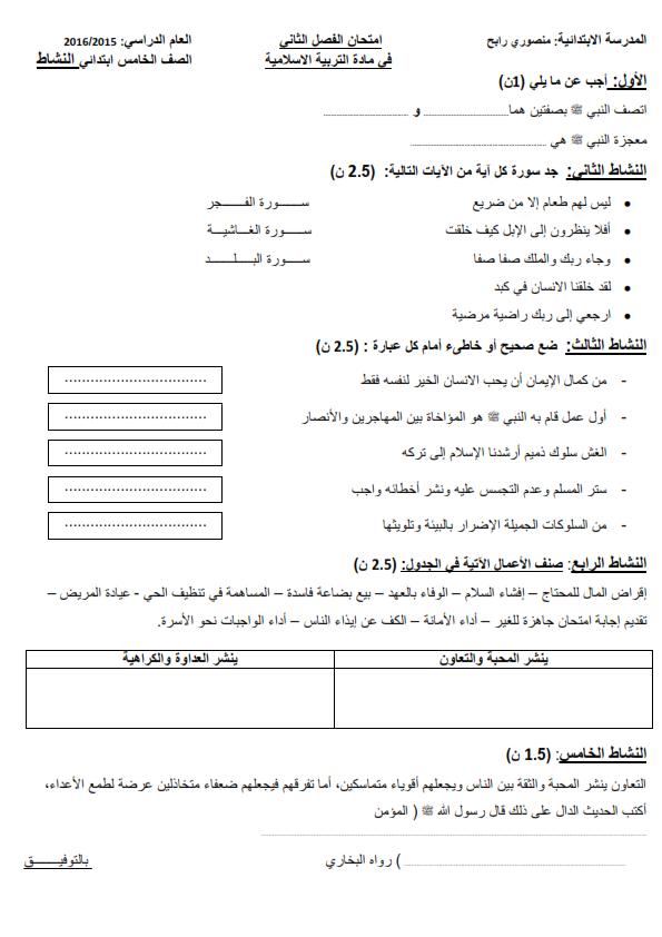 اختبار الفصل الثاني في مادة التربية الاسلامية   الخامسة ابتدائي   الموضوع 02