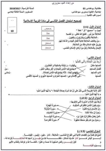 اختبار الفصل الثاني في التربية الاسلامية | السنة الثالثة ابتدائي | الموضوع 01