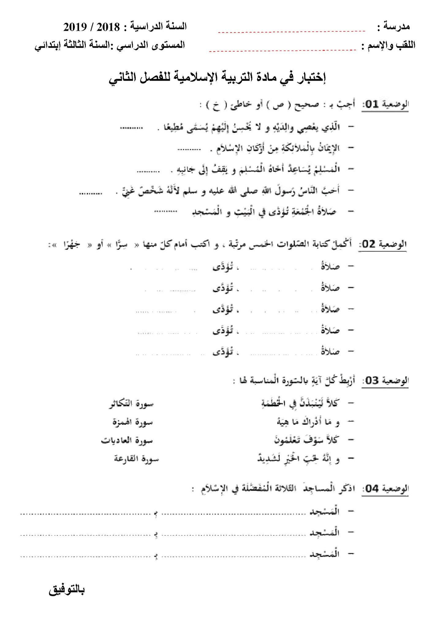 اختبار الفصل الثاني في التربية الاسلامية مع الحل   الثالثة ابتدائي   الموضوع 01