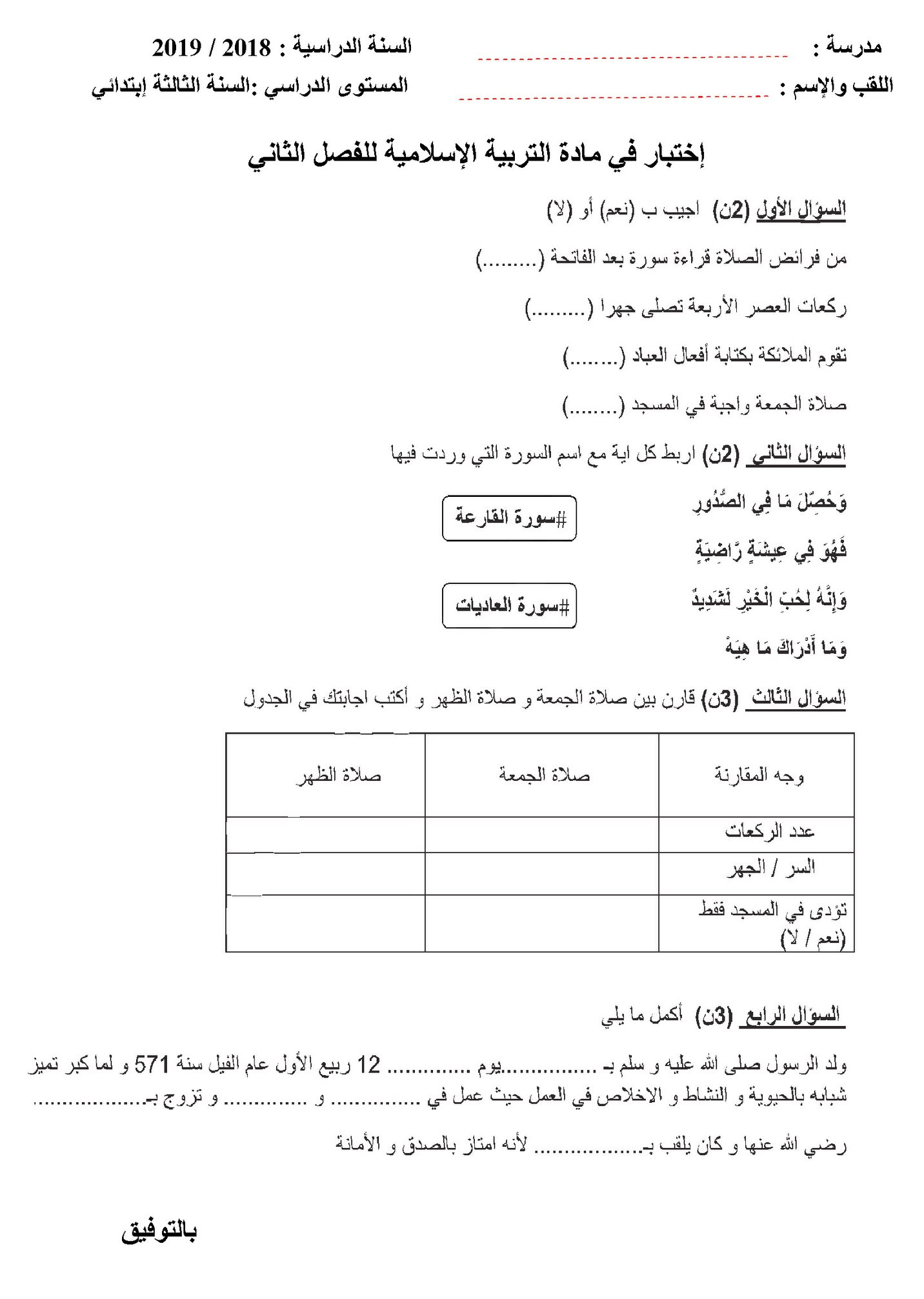 اختبار الفصل الثاني في التربية الاسلامية | السنة الثالثة ابتدائي | الموضوع 02