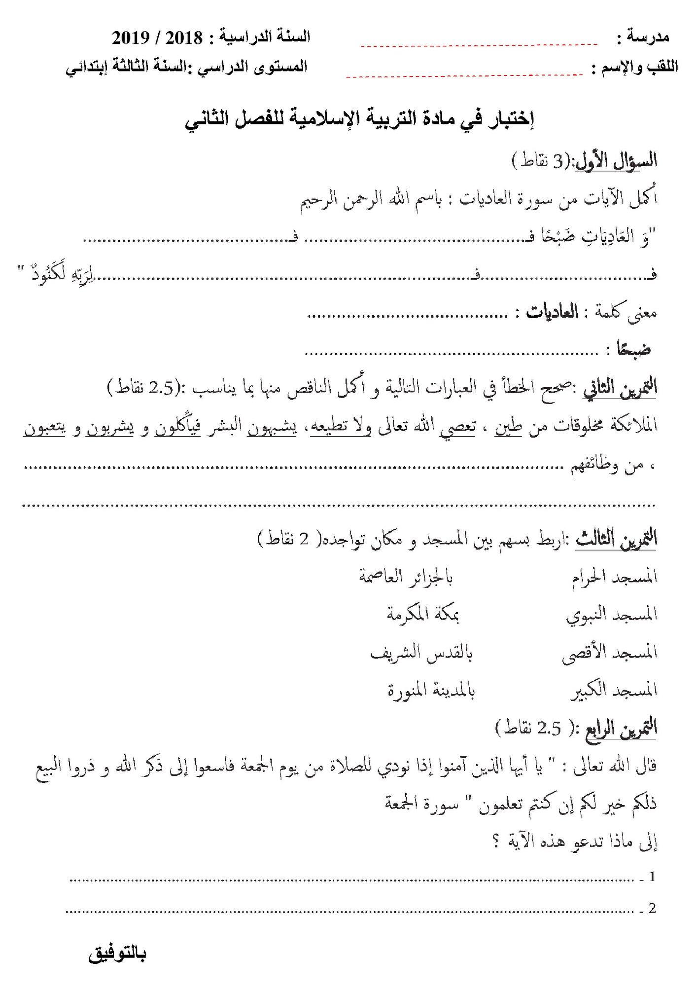 اختبار الفصل الثاني في التربية الاسلامية   السنة الثالثة ابتدائي   الموضوع 02