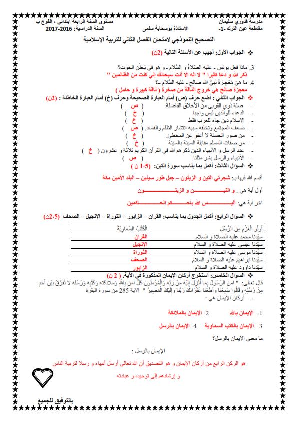 اختبار الفصل الثاني في التربية الاسلامية | السنة الرابعة ابتدائي | الموضوع 01