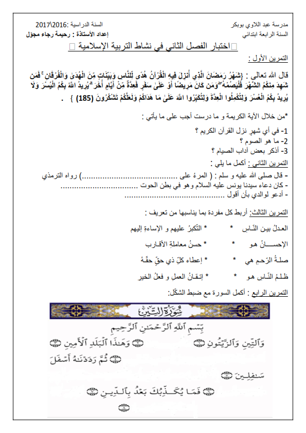 اختبار الفصل الثاني في التربية الاسلامية | السنة الرابعة ابتدائي | الموضوع 02