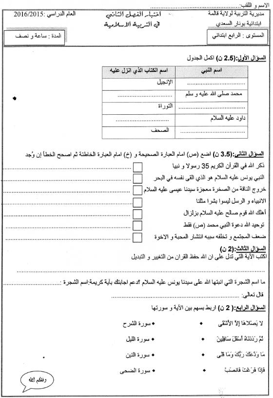 اختبار الفصل الثاني في التربية الاسلامية   السنة الرابعة ابتدائي   الموضوع 02