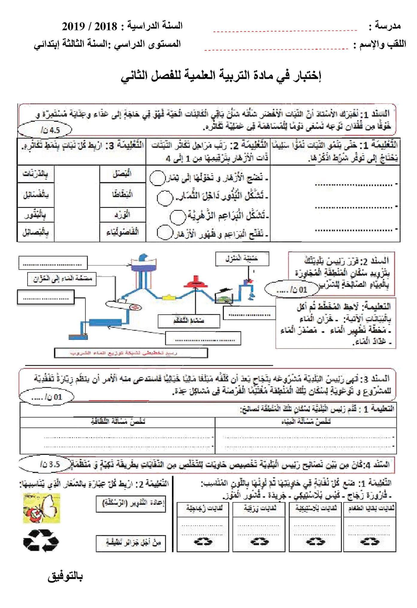 اختبار الفصل الثاني في التربية العلمية   السنة الثالثة ابتدائي   الموضوع 02