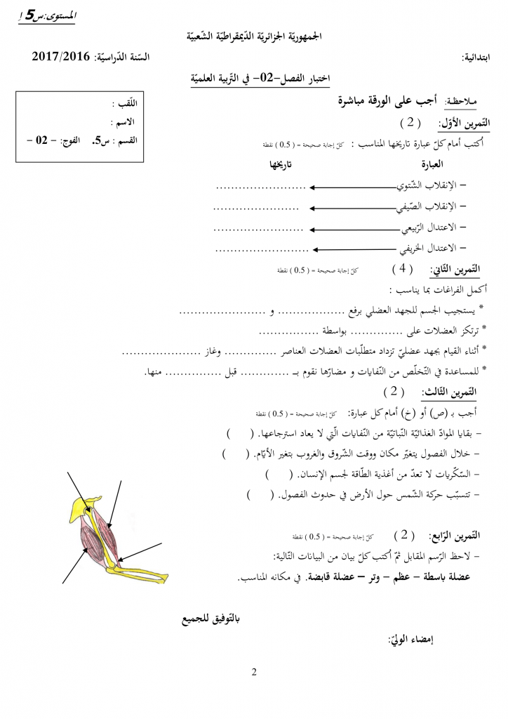 اختبار الفصل الثاني في مادة التربية العلمية   الخامسة ابتدائي   الموضوع 01