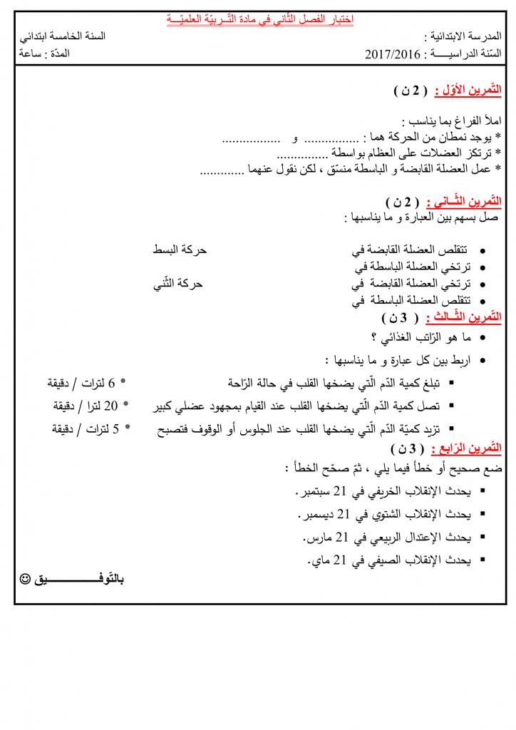 اختبار الفصل الثاني في مادة التربية العلمية | الخامسة ابتدائي | الموضوع 01