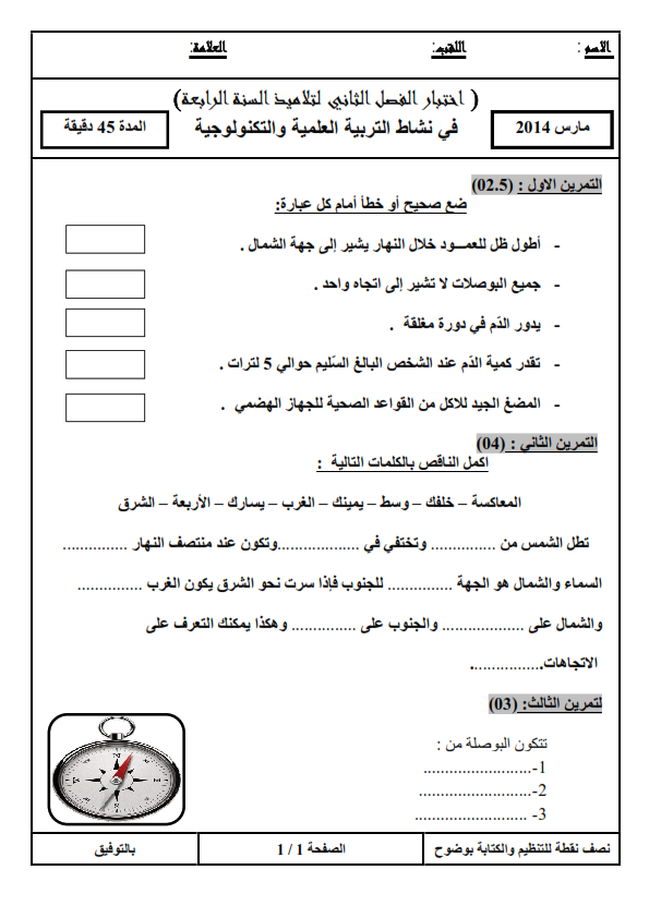 اختبار الفصل الثاني في التربية العلمية   السنة الرابعة ابتدائي   الموضوع 01
