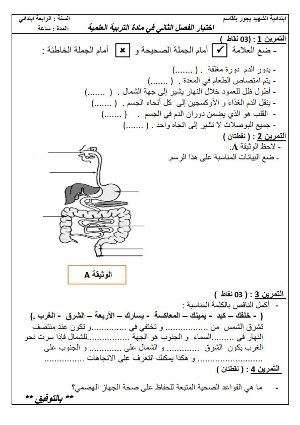 اختبار الفصل الثاني في التربية العلمية | السنة الرابعة ابتدائي | الموضوع 02