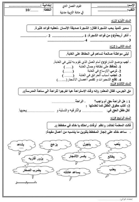 اختبار الفصل الثاني في التربية المدنية  السنة الخامسة ابتدائي  الموضوع 01