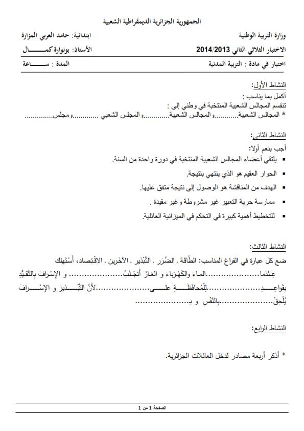 اختبار الفصل الثاني في التربية المدنية | السنة الخامسة ابتدائي | الموضوع 02