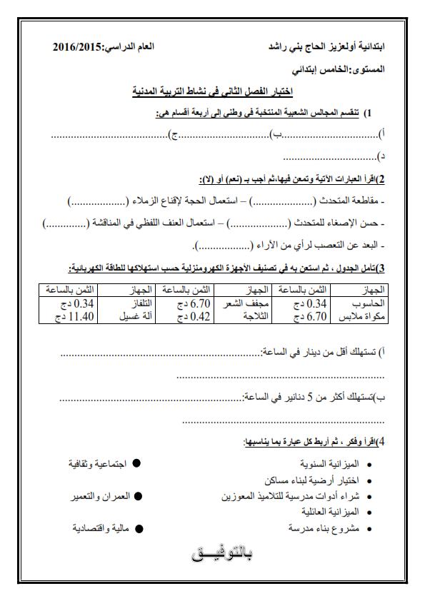 اختبار الفصل الثاني في التربية المدنية   السنة الخامسة ابتدائي   الموضوع 02