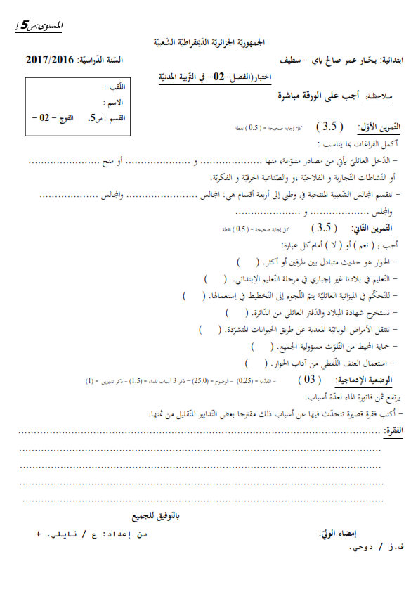 اختبار الفصل الثاني في التربية المدنية   السنة الخامسة ابتدائي   الموضوع 07