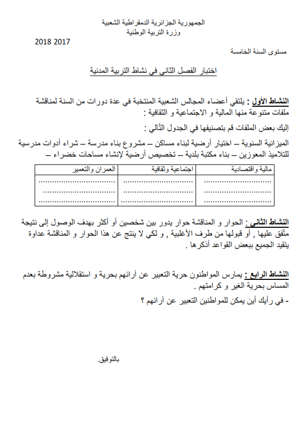 اختبار الفصل الثاني في التربية المدنية | السنة الخامسة ابتدائي | الموضوع 07