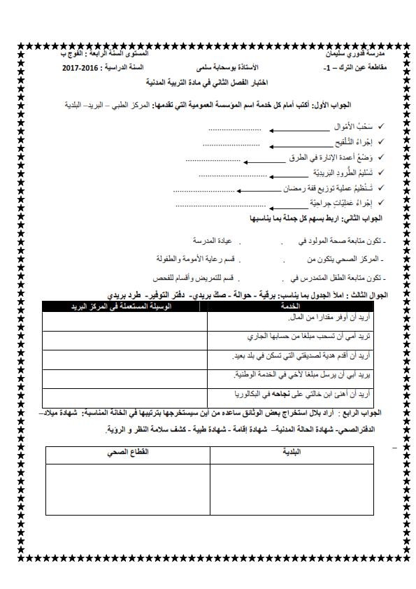 اختبار الفصل الثاني في التربية المدنية | السنة الرابعة ابتدائي | الموضوع 01