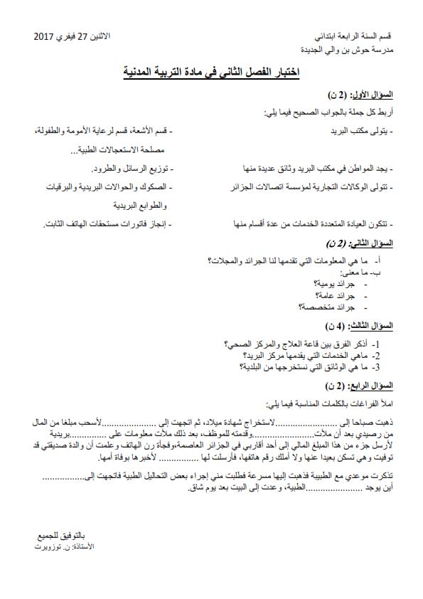 اختبار الفصل الثاني في التربية المدنية   السنة الرابعة ابتدائي   الموضوع 02