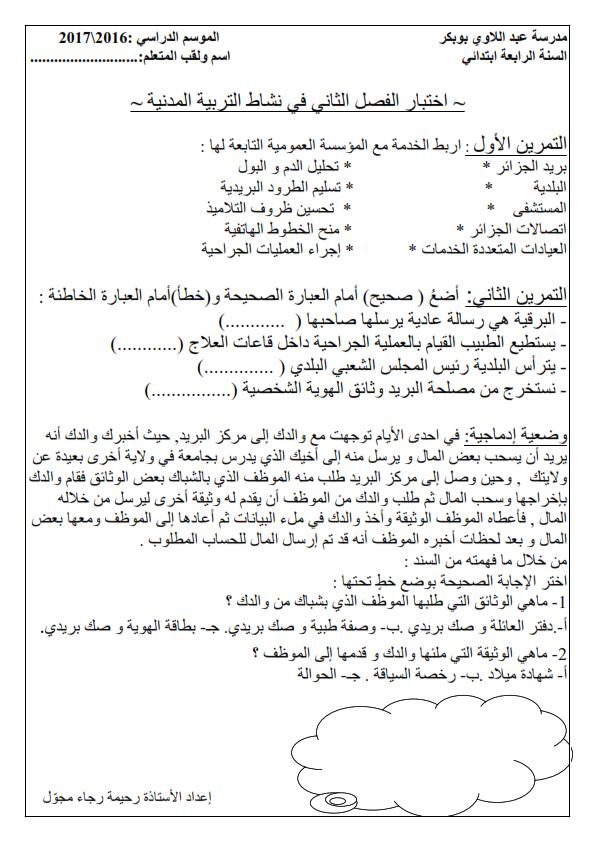 اختبار الفصل الثاني في التربية المدنية | السنة الرابعة ابتدائي | الموضوع 02