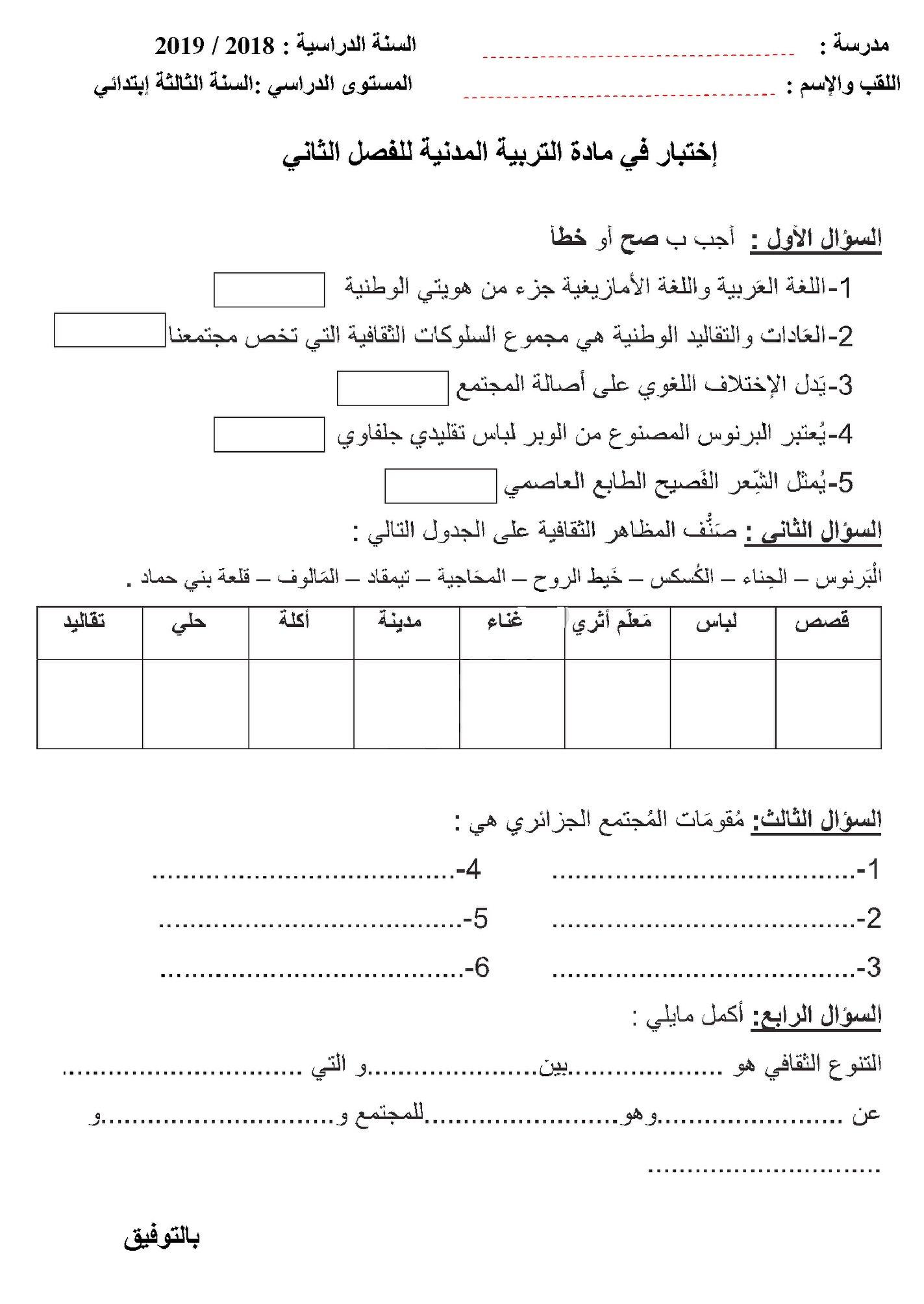 اختبار الفصل الثاني في التربية المدنية | السنة الثالثة ابتدائي | الموضوع 02