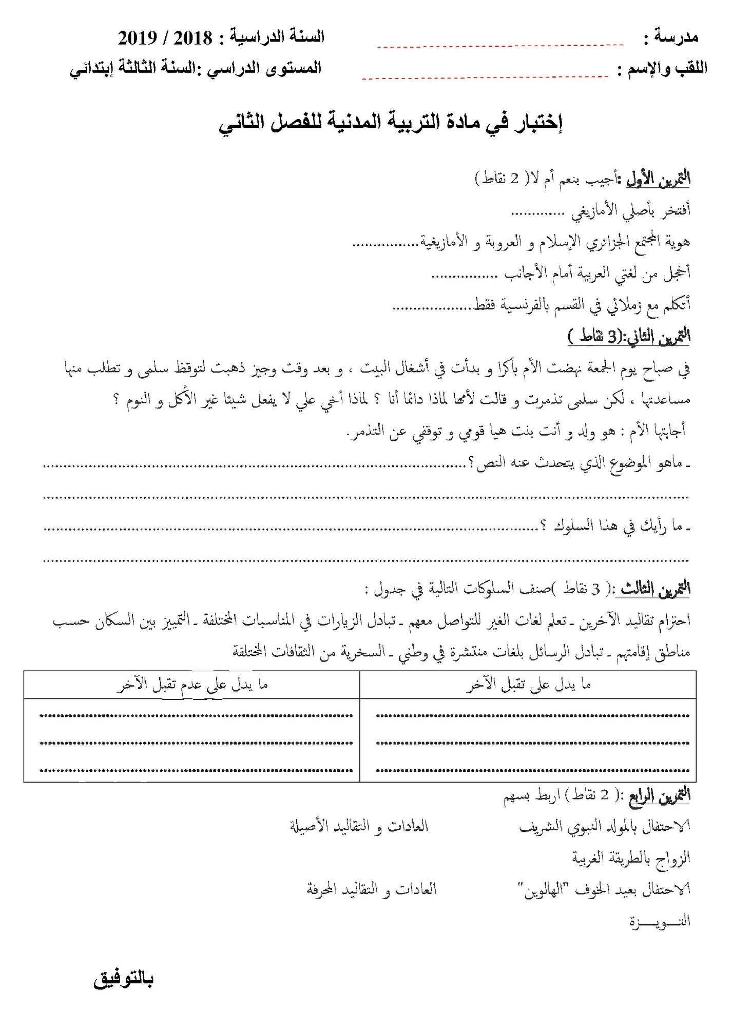 اختبار الفصل الثاني في التربية المدنية   السنة الثالثة ابتدائي   الموضوع 02